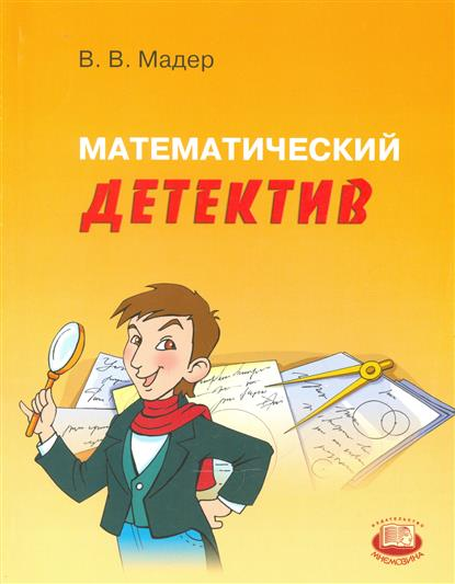 Математический детектив. Пособие для учащихся