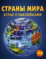 КН Страны мира