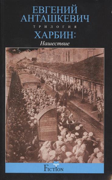 Анташкевич Е. Харбин. Нашествие. Роман анташкевич е хроника одного полка 1915 год