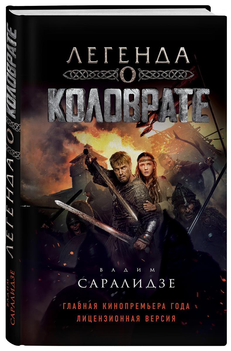 Саралидзе В. Легенда о Коловрате