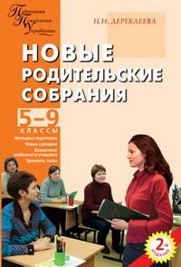 ППУ Новые родительские собрания 5-9 кл