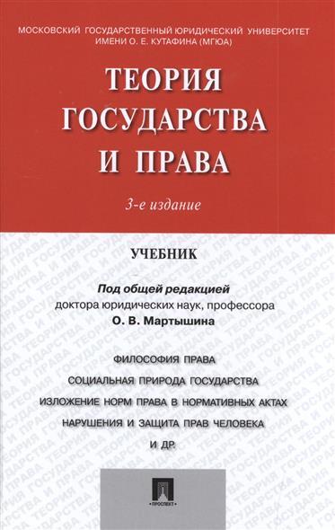 Батлер У., Гафуров З., Денисов Г. и др. Теория государства и права. Учебник