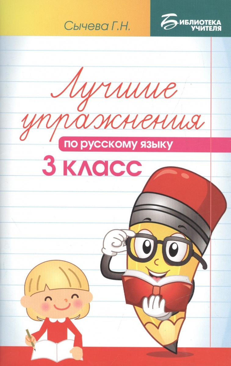 Сычева Г.: Лучшие упражнения по русскому языку. 3 класс