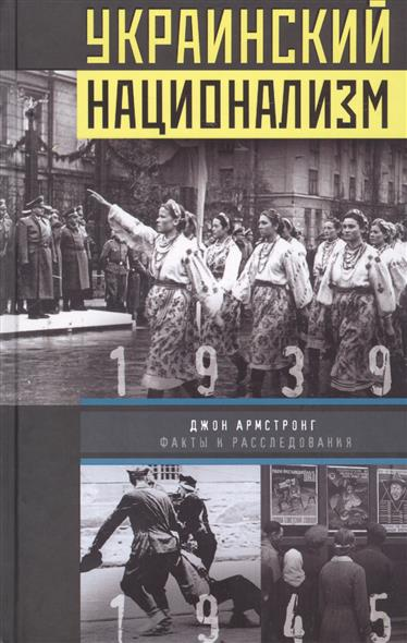 Украинский национализм. Факты и расследования 1939-1945