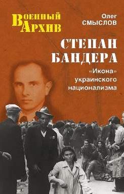 """Степан Бандера. """"Икона"""" украинского национализма"""