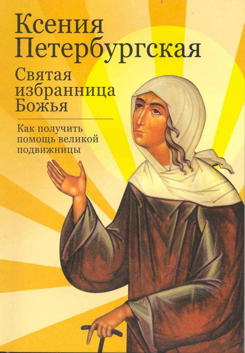 Тимофеев М. Ксения Петербургская Святая избранница Божья отсутствует святая блаженная ксения петербургская