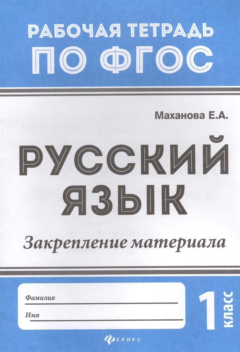 Русский язык. Закрепление материала. 1 класс