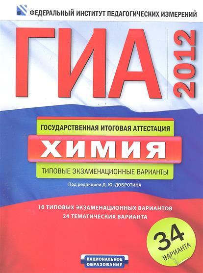 ГИА 2012 Химия Типовые зкз. варианты 34 вар.