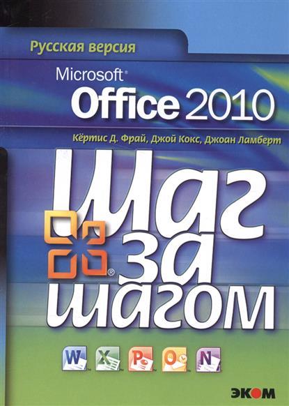 Фрай К., Кокс Дж., Ламберт Дж. Microsoft Office 2010. Шаг за шагом. Русская версия microsoft office 365 персональный русская версия подписка на 1 год [цифровая версия] цифровая версия