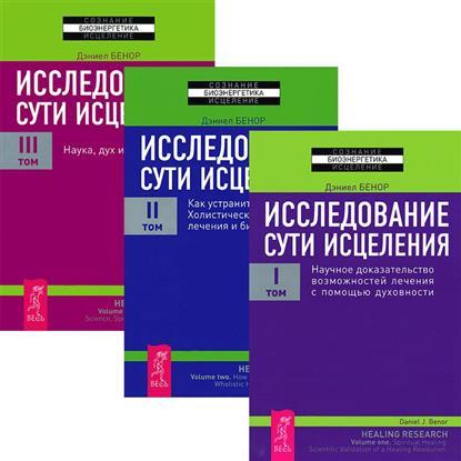 Исследование сути исцеления 1-3 (Комплект из 3-х книг)