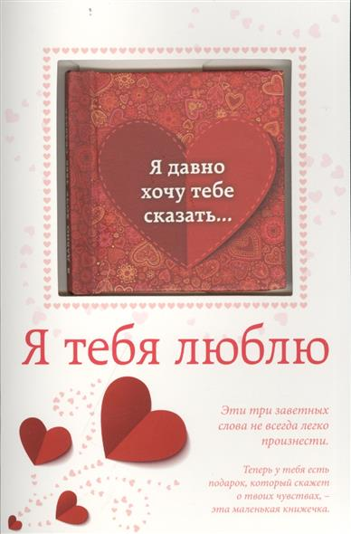 Матушевская Н. Я давно хочу тебе сказать... Я тебя люблю е а пилипенко я тебя люблю поэтому обещаю тебе…