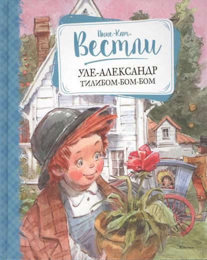 Вестли А.: Уле-Александр Тилибом-бом-бом