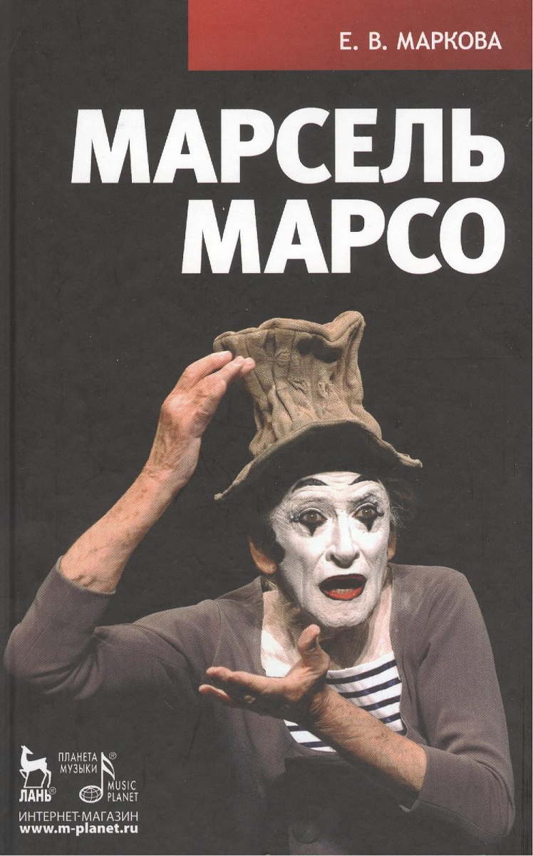 Маркова Е. Марсель Марсо