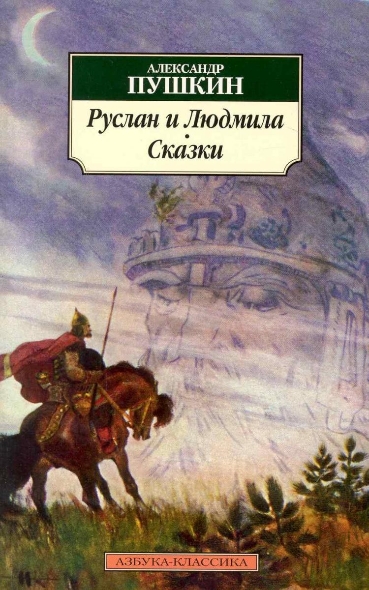 Пушкин А. Руслан и Людмила Сказки стоимость