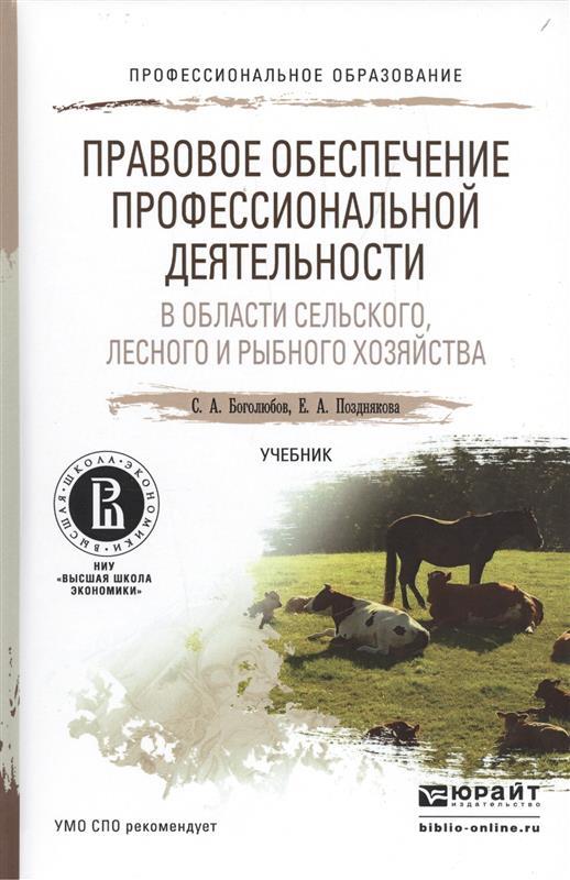 Правовое обеспечение профессиональной деятельности в области сельского, лесного и рыбного хозяйства. Учебник