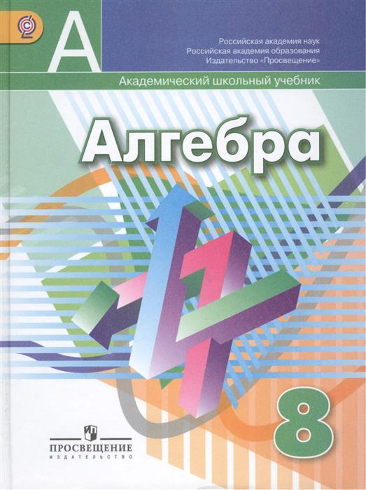 Дорофеев Г. (ред.) Алгебра. 8 класс. Учебник для общеобразовательных организаций алгебра 8 класс учебник фгос