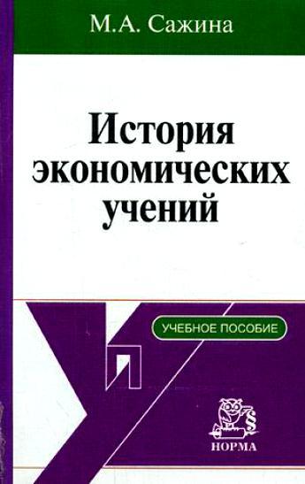 Сажина М.: История эконом. учений Краткий курс