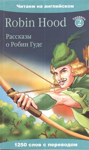 Рассказы о Робин Гуде. Уровень 2. 1250 переведенных слов