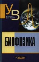 Биофизика: учебник. Издание третье, исправленное и дополненное