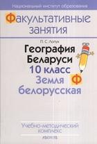 География Беларуси. 10 класс. Земля белорусская. Учебно-методический комплекс. 2-е издание