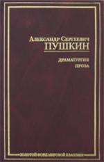 Пушкин А. Пушкин Драматургия Проза пушкин а звезда пленительного счастья