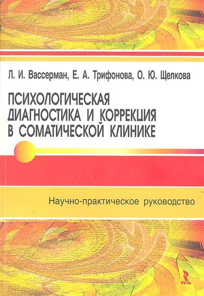 Психологическая диагностика и коррекция в соматической клинике