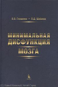 Глущенко В., Шабанов П. Минимальная дисфункция мозга ISBN: 9785951805423