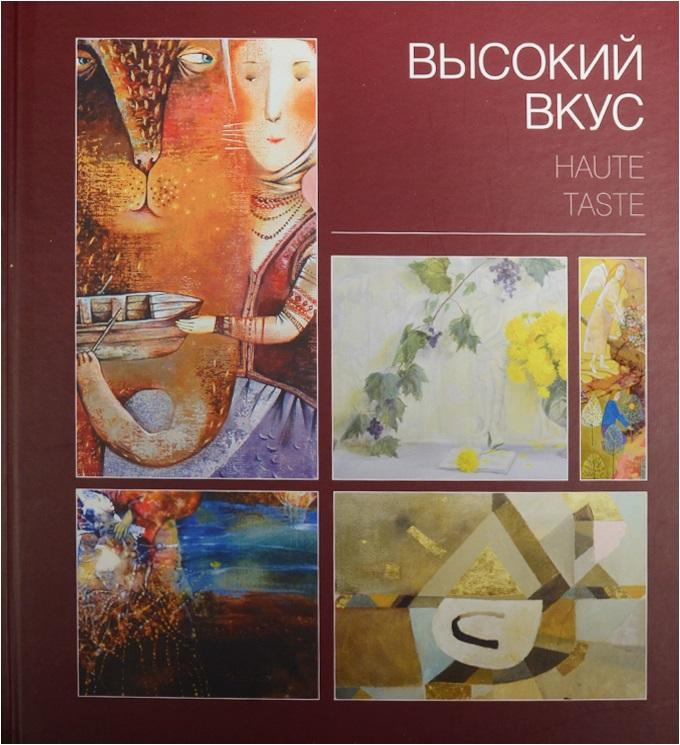 Белова Т. (сост.) Высокий вкус / Haute taste марина белова золото ночного будапешта