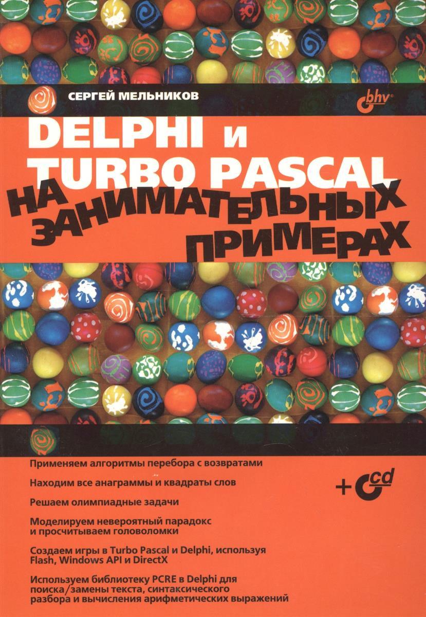Мельников С. Delphi и Turbo Pascal на занимательных примерах цены онлайн