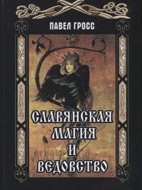 Гросс П. Славянская магия и ведовство
