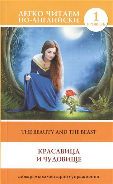 Вертягина А. (ред.) Красавица и чудовище = The Beauty and the Beast. 1 уровень. Словарь, комментарии, упражнения