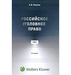 Российское уголовное право Курс лекций т.1 / 3тт Общая часть