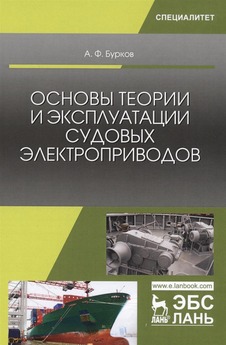 Бурков А. Основы теории и эксплуатации судовых электроприводов. Учебник