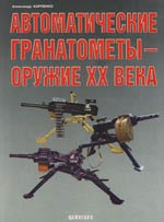Автоматические гранатометы - оружие 20 века