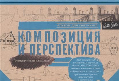 Чудова А. (ред.) Композиция и перспектива. Альбом для скетчинга ISBN: 9785171024031 перспектива и композиция в примерах