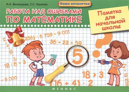 Винокурова И., Наумова С. Работа над ошибками по математике. Памятка для начальной школы