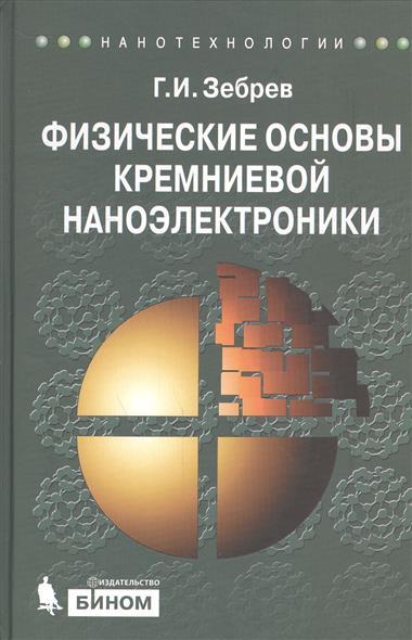 Зебрев Г. Физические основы кремниевой наноэлектроники. Учебное пособие
