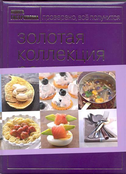 Золотая коллекция рецептов т.1/2тт