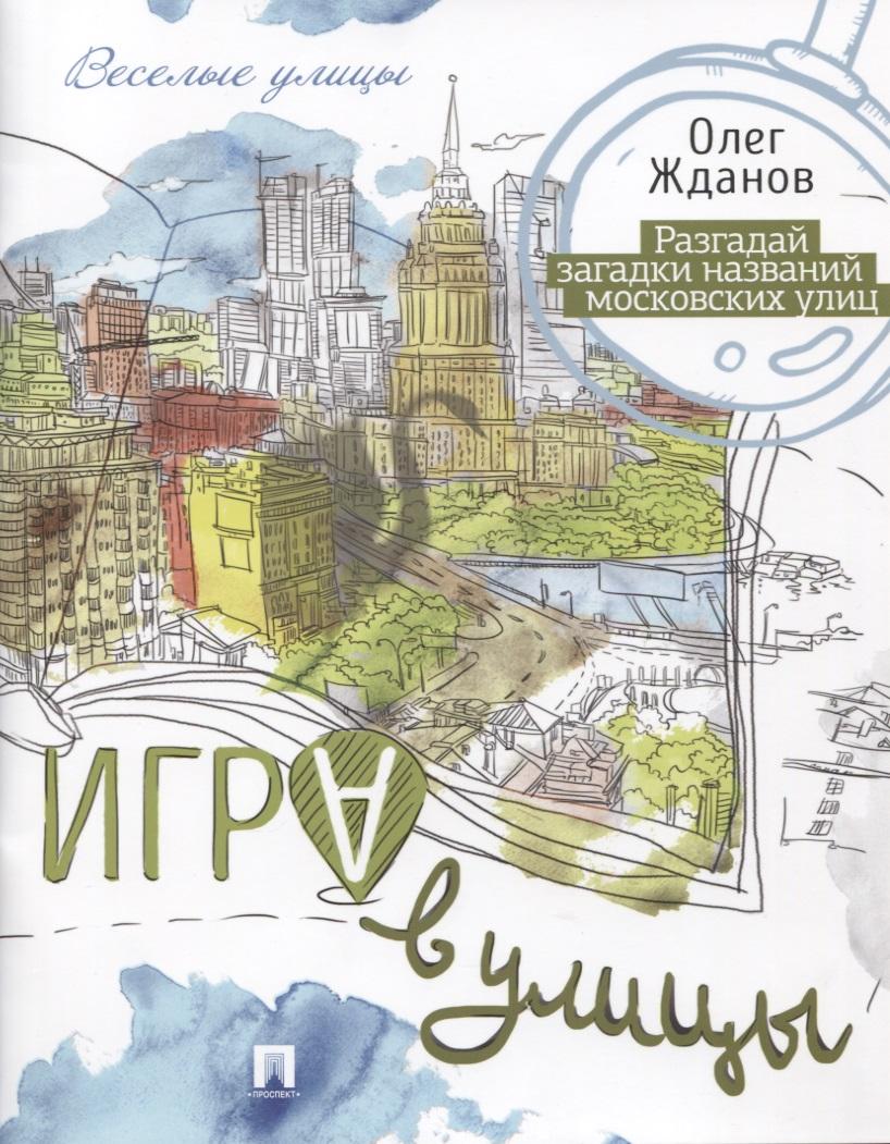 Жданов О. Игра в улицы