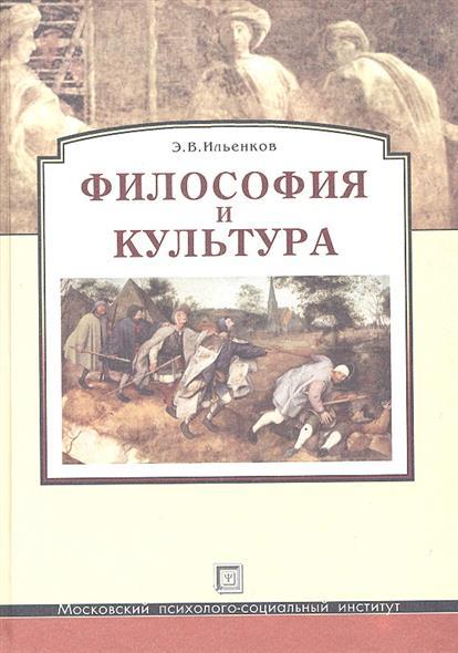 Философия и культура