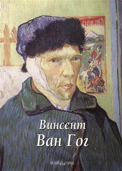 Федотова Е. Винсент Ван Гог футболка print bar ван гог