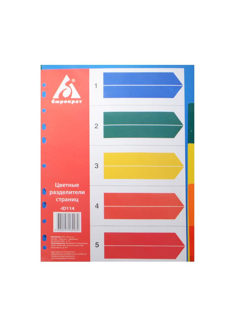 Разделитель А4 5 разд., цветной, Бюрократ
