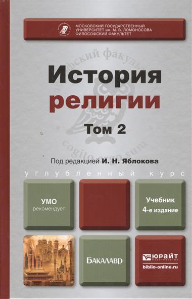 История религии. Том 2. Учебник для бакалавров. 4-е издание, переработанное и дополненное
