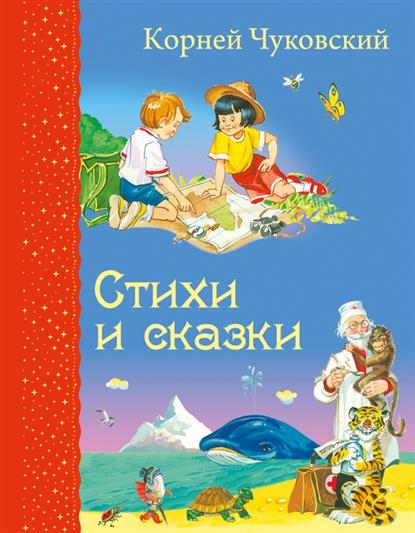 Чуковский К. Стихи и сказки к и чуковский бармалей