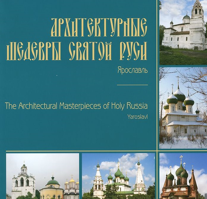 Коршунова Л. Архитектурные шедевры Святой Руси: Ярославль
