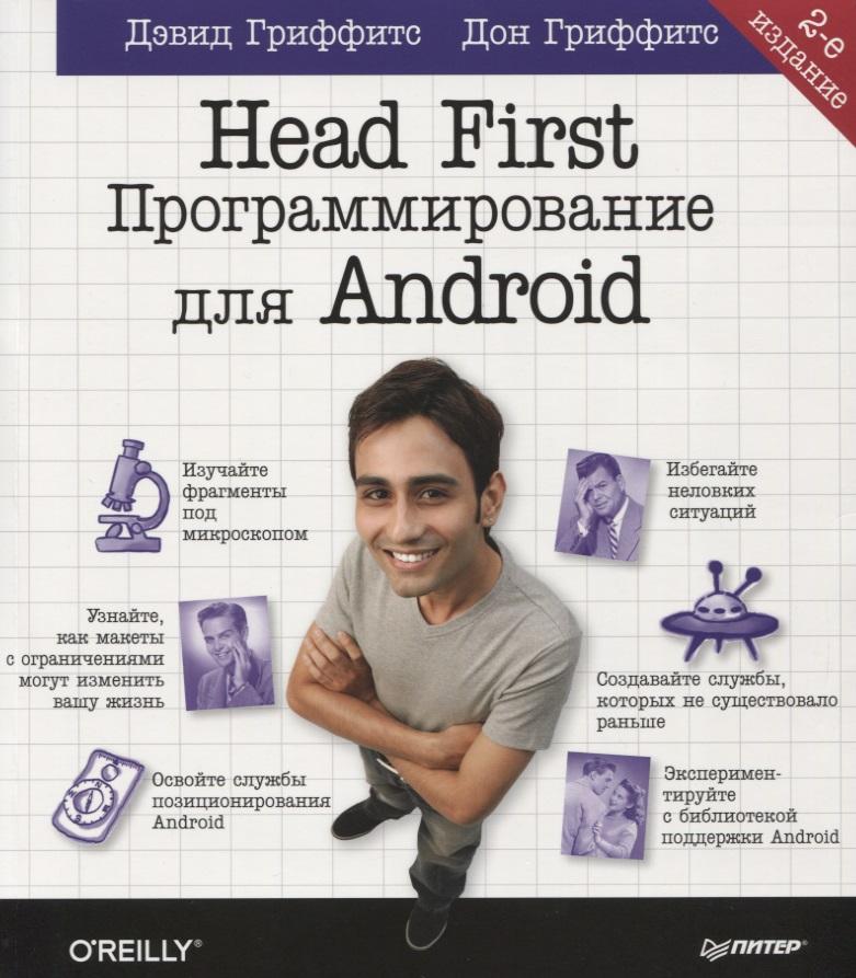 Гриффитс Д., Гриффитс Д. Head First. Программирование для Android head first c