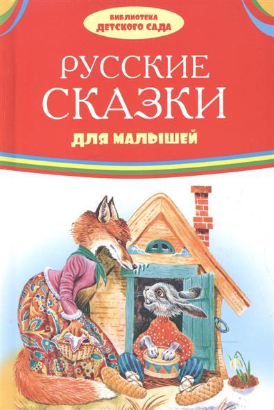 Афанасьева А., Толстой А. и др. Русские сказки для малышей толстой а н русские сказки