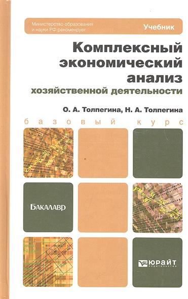 Толпегина О., Толпегина Н. Комплексный экономический анализ хозяйственной деятельности. Учебник для бакалавров
