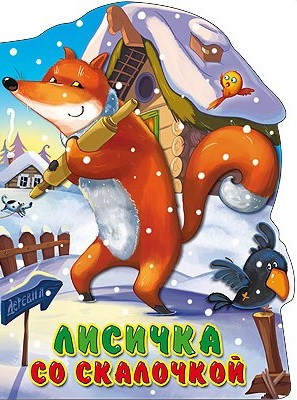 Гетцель В. (ред.) Лисичка со скалочкой лисичка со скалочкой сказка в окошке