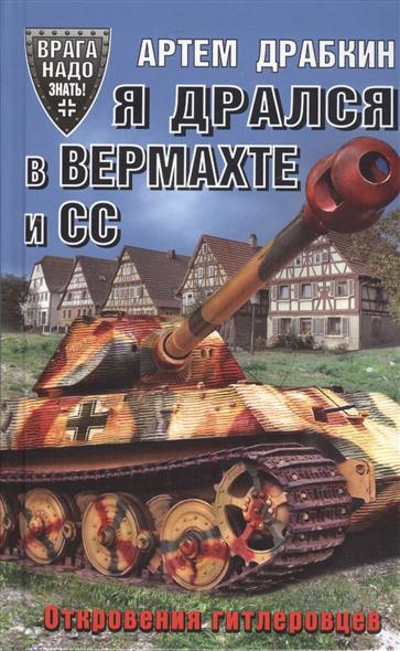 Драбкин А. Я дрался в Вермахте и СС. Откровения гитлеровцев артем драбкин я дрался на тигре немецкие танкисты рассказывают